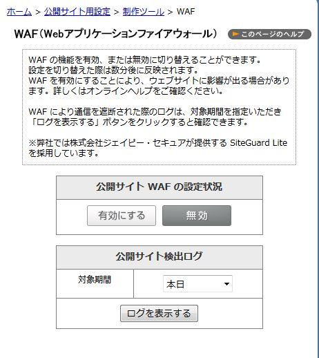 WAF無効