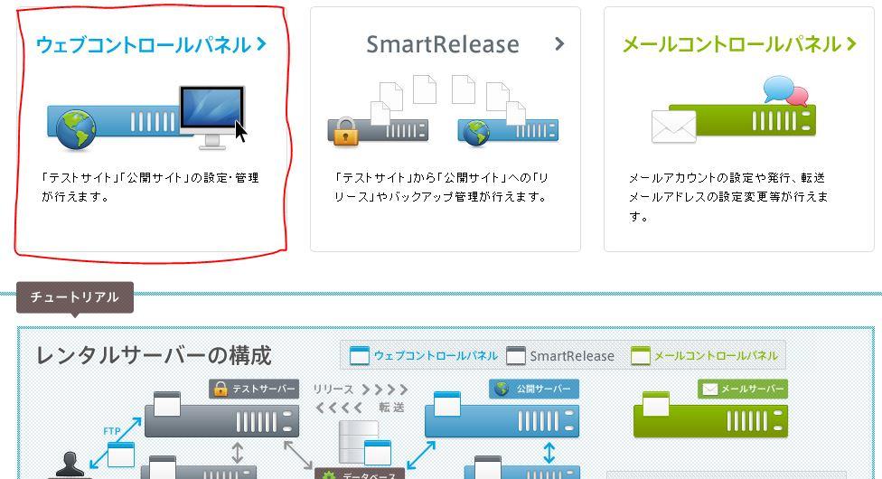 ユーザーポータル画面