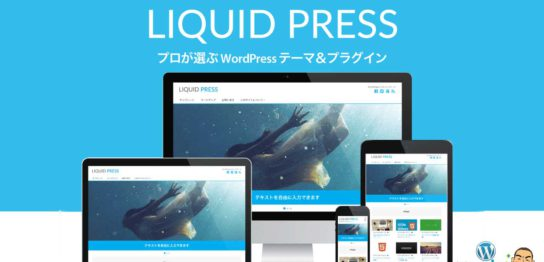 LIQUID PRESS LIGHT