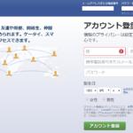 Facebookでの名前の変更や修正について