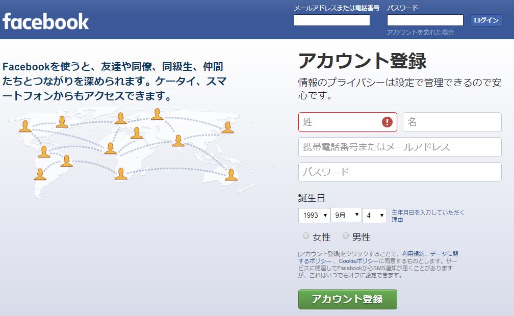 Facebook登録