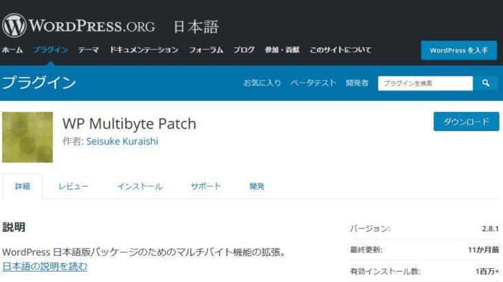 WP Multibyte Patch