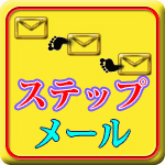 icon_stepmail