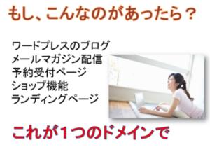 初心者でも使えちゃうプロ並みのワードプレスオンライン体験 @ あなたの自宅のパソコンの前