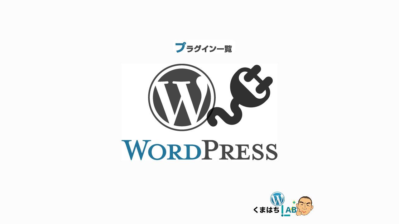 WordPress初心者専門