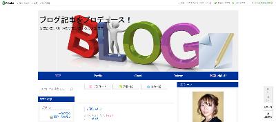 ブログ記事をプロデュース