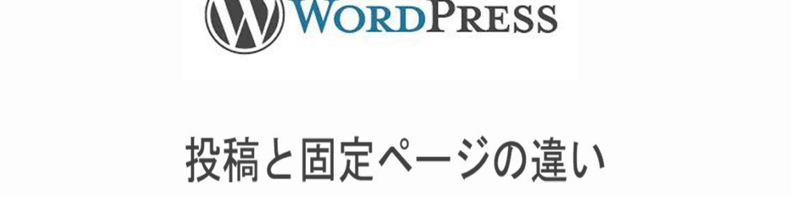 WordPress 投稿と固定ページの違い