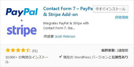 Paypal & Stripe Add on