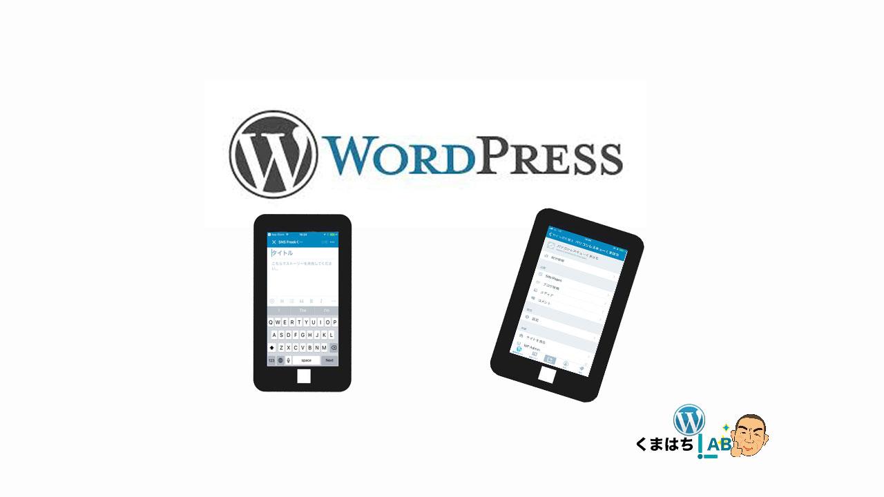 wordpress_sumaho
