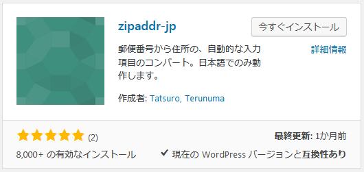 Zipaddr-jp