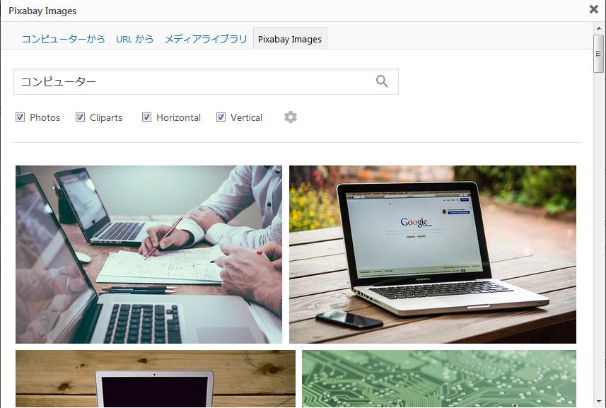 Pixabay検索結果