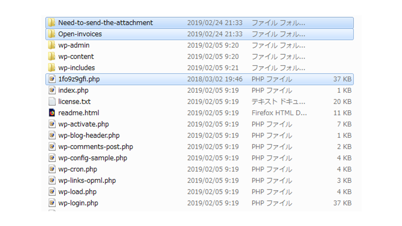 不正なファイル