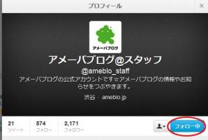ameblo_twitter02