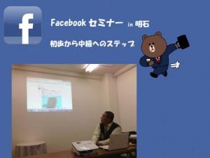 明石Facebookセミナー