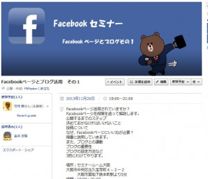 Facebookイベントページ
