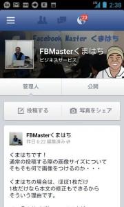 FBページカバー画像Android縦長