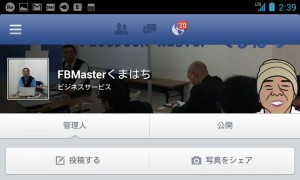 FBページカバー画像Android横長