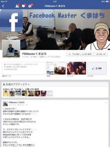 FBページカバー画像iPadアプリ縦長