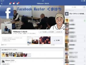 FBページカバー画像iPadのアプリ表示横