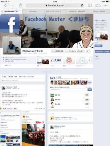 FBページカバー画像iPadSafari縦長