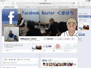 FBページカバー画像iPadのSafari横長