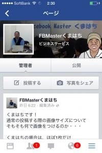 FBページカバー画像iPhone