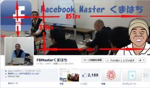Facebookページのカバー画像のサイズ