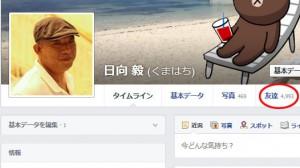 Facebook友達