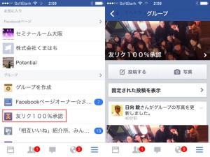 グループカバー画像iPhone