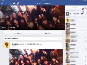 グループカバー画像iPad横表示