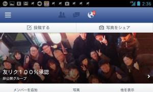 グループカバー画像Android横表示