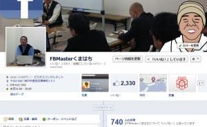 FBMasterくまはち