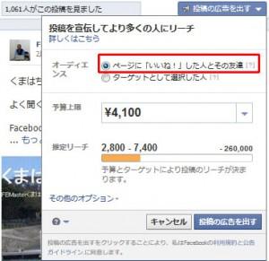 Facebookページの投稿を宣伝