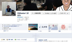 Facebookページ(旧)