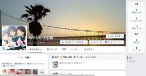 newFacebookページ