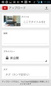 YouTubeの画面