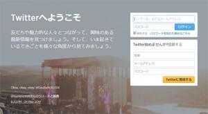 Twitter TOP