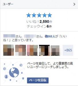 Facebookページのいいね