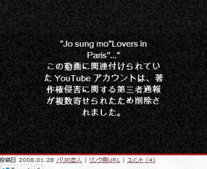 YouTubeのリンク切れ