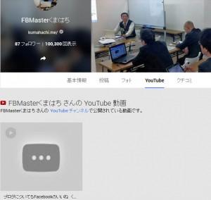 Google+ページ FBMasterくまはち