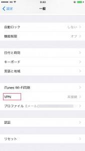 一般→VPN