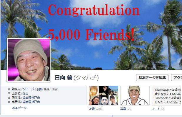 友達5000人