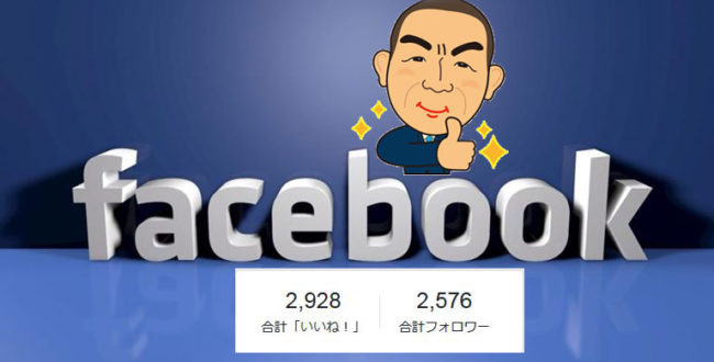 Facebookページいいね!
