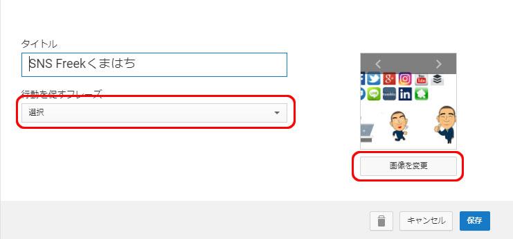リンク設定変更箇所